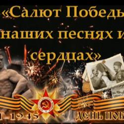 Концерт (офлайн) ко Дню Победы «Салют Победы в наших песнях и сердцах» .