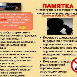 ВНИМАНИЕ!!! ПАМЯТКА ПО АНТИТЕРРОРИСТИЧЕСКОЙ ЗАЩИЩЕННОСТИ