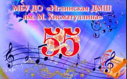 """2 июня в 15.00 ч. РДК с.Иглино состоится юбилейный концерт музыкальной школы имени М.Хисматллина. """"55 лет с любовью к музыке к детям!"""""""