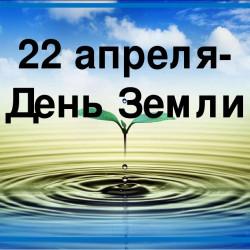 22 апреля – Международный день Матери-Земли.