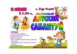 """В рамках районного праздника """"Сабантуй"""" в с. Улу-Теляк состоится Детский Сабантуй."""