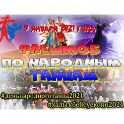 9 января День народного танца