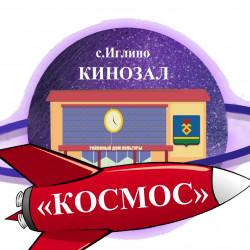 """Афиши фильмов кинозала """"Космос"""" с.Иглино."""