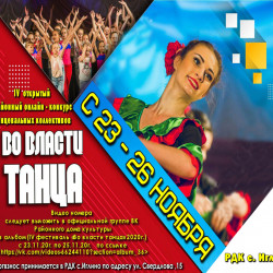 IV районный конкурс «Во власти танца» проводится 23.11.20г.- 06.12.20г. в формате онлайн.