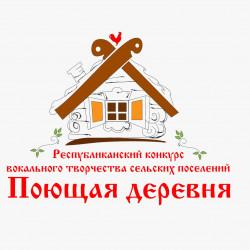17 марта в Иглинском районе стартовал 1 этап Республиканского конкурса вокального творчества сельских поселений «Поющая деревня».