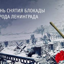 27 января 1944 г. – Снятие 900-дневной блокады Ленинграда .