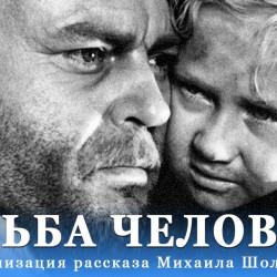 2 сентября 2020 года в 19.00 на официальной странице Вконтакте, а так же на страницах всех наших филиалов, будет организован кинопоказ к/ф «Судьба Человека» и документальной ленты С. Майорова в рамках проведения мероприятий ко дню окончания Второй мировой войны 1941-1945 гг.