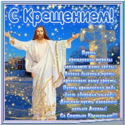 Сегодня, 19 января, по всему миру христиане празднуют Крещение Господне.
