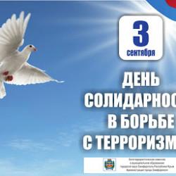 АФИША.     3 сентября – День солидарности в борьбе с терроризмом. 3 сентября в 10.00 ч. приглашаем Вас присоединиться к просмотру документального фильм-расследования про трагедию в Беслане.