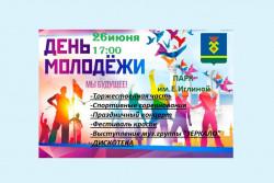 Приглашаем 26 июня в 17:00 в парк им. Е.Иглиной на праздничное мероприятие посвященное Дню молодежи.