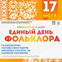 17 июля 2020 года в Российской Федерации состоится акция «Единый день фольклора».