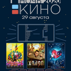 """29 августа Иглинский район присоединяется к Всероссийской акции """"Ночь кино""""!"""