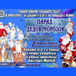 Совсем скоро в с. Иглино ожидается самое необычное и сказочное событие – Парад Дедов Морозов народов мира!