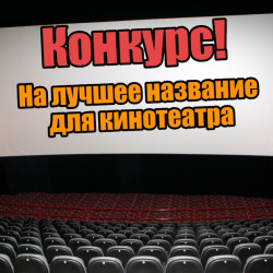 Дорогие друзья! 🎬В декабре в c. Иглино в районном Доме культуры будет открыт кинозал.  ✨В связи с этим мы объявляем конкурс на лучшее название кинотеатра.