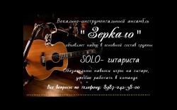 """Вокально-инструментальный ансамбль """"Зеркало"""" объявляет набор в основной состав группы SOLO- гитариста."""