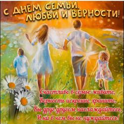 Ежегодно 8 июля отмечается важный российский праздник — День семьи, любви и верности.