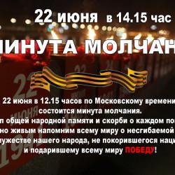 В 12:15 по московскому времени на территории всей страны объявили минуту молчания. Именно в это время 22 июня 1941 года прозвучало сообщение о нападении нацистской Германии на Советский Союз.