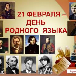 21 февраля Международный день родного языка в России.