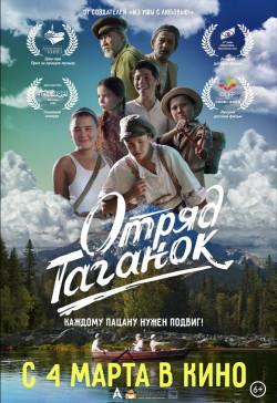 В рамках Дня башкирского кино в кинозале МБУ РДК с.Иглино проходит показ фильма «Отряд Таганок» режиссера Айнура Аскарова.