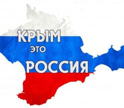 18 марта в Российской Федерации отмечается День воссоединения Крыма с Россией.