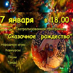 7 января в 18.00 мы приглашаем Вас на площадь перед РДК на театрализованную программу «Сказочное рождество».