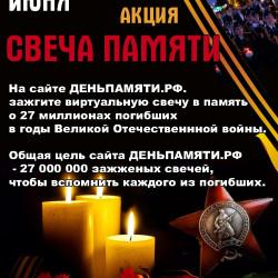 Каждый год 22 июня в рамках общенациональной акции «Свеча памяти» мы зажигаем свечи в ночной тишине – в память о тех, кто прошел через ужас Великой Отечественной войны и навсегда остался на поле боя или дожил до седин.
