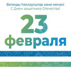 Районный Дом культуры с. Иглино принимает участие в мероприятиях федерального значения, посвященных Дню защитника Отечества в Республике Башкортостан в 2021 году.
