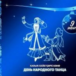 9 января в Башкирии проходил день народного танца. #деньнародноготанца2021#халыҡбейеүекөнө2021