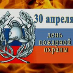Ежегодно 30 апреля в России свой профессиональный праздник отмечает одна из самых жизненно необходимых служб быстрого реагирования — пожарная охрана.