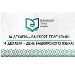 """14 декабря Виртуальная экскурсия на башкирском языке """"Мой край родной"""""""