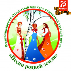 26 августа 2020 года подвели  итоги конкурса старинной русской песни «Песни родной земли».