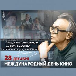 Международный день кино — это праздник кинематографистов — работников этого удивительного искусства — и его любителей по всему миру.